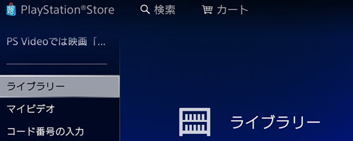 ps4_Store4