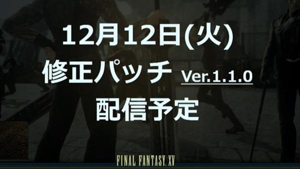 ff15update_senyuu