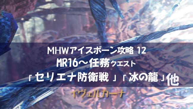 mhwib-quest12-velkhana