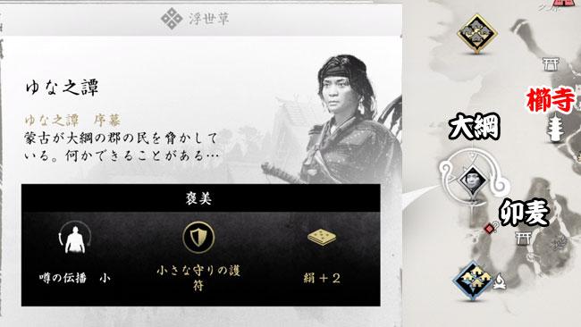 ghostof-tsushima-kusa30-1