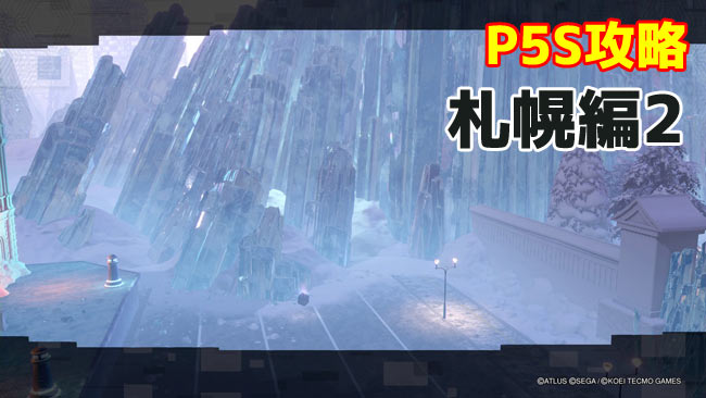 ps4nsw-p5s-saporo2