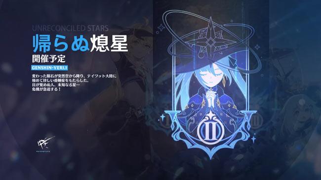 genshin-event-1111