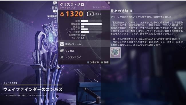 destiny2-s15-quest8-8