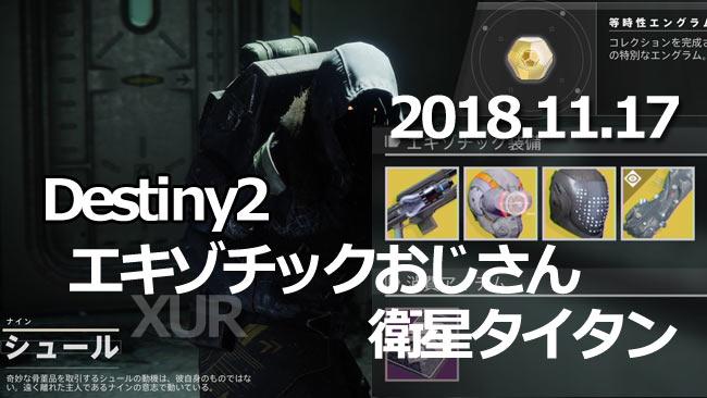 XUR20181117