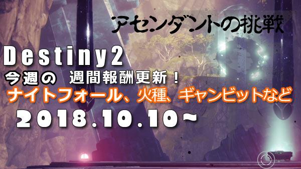 destiny2_081010