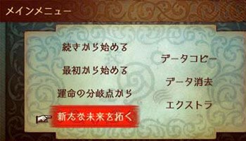 3dsFireEmblem_Download2