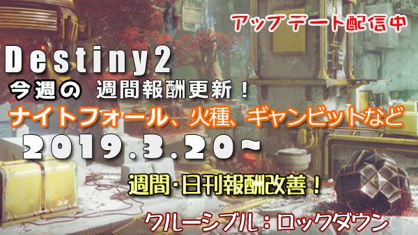 destiny2_0320