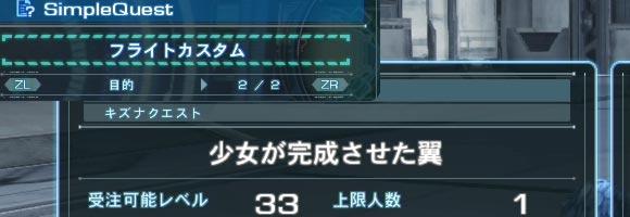 quest_kizuna_tubasa