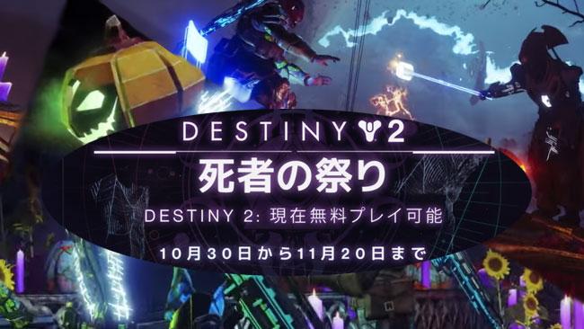 destiny2-festivalofthelost