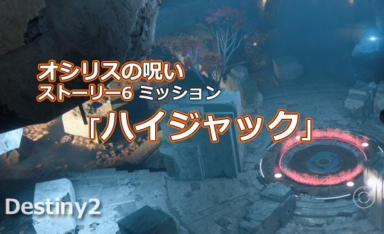 Destiny2dlc1story6