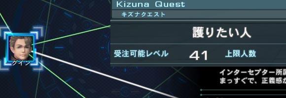 quest_kizuna_mamoritai