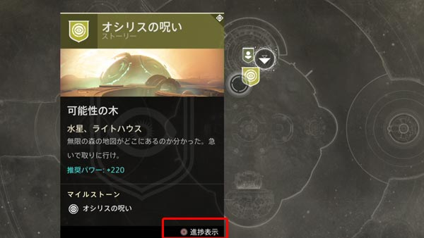 Destiny2dlc1story5_2
