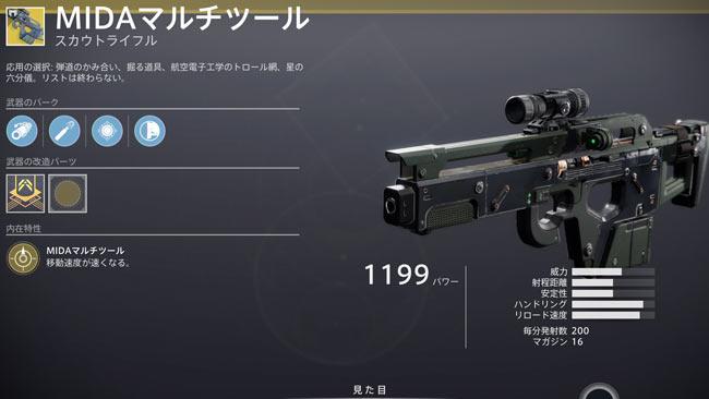 destiny2exotic_005-s12-1