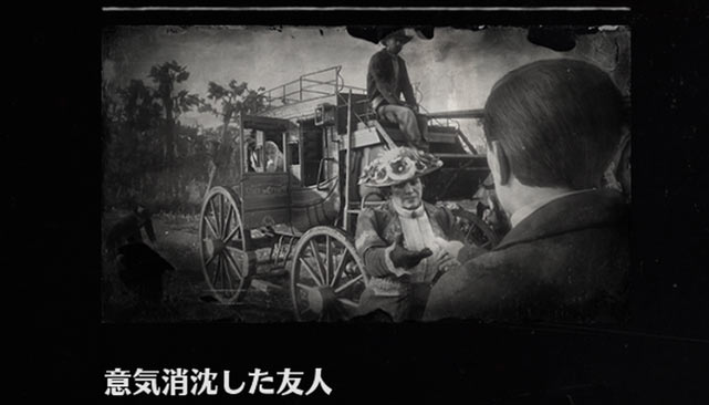 rdr2cp3_13loseheart1