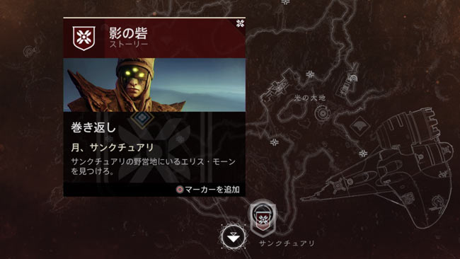 destiny2-y3-story2-map4