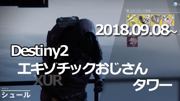XUR20180908