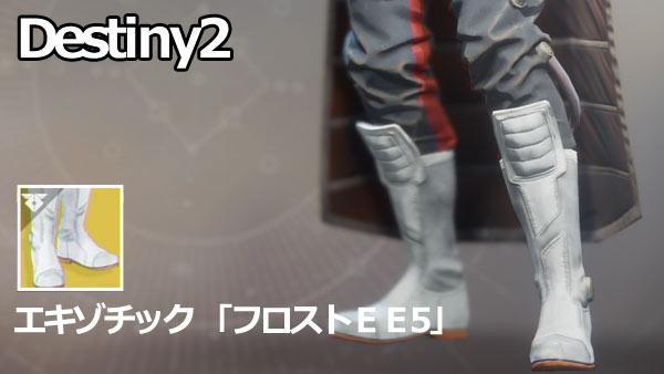destiny2dlc2h_fr0stee5_1