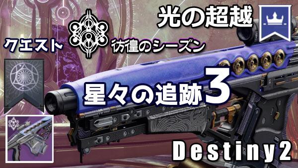 destiny2-s15-quest8