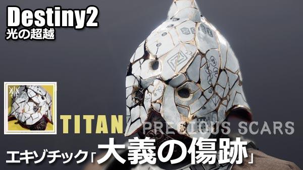 destiny2-光の超越-エキゾチック-大義の傷跡