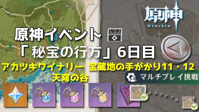 gensin-event2021-01-13