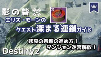 destiny2-y3-quest11ss
