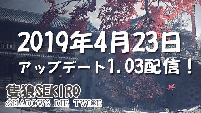 sekiro_20190423update103