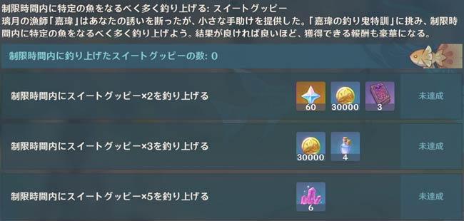 genshin-v21-event2-quest1-4