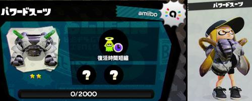 amiibo_ika_body