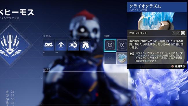 destiny2-catalystquest2-4