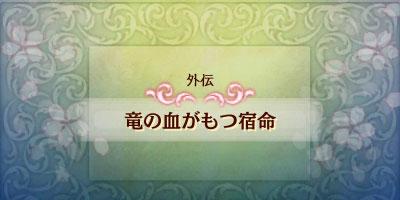 sidestory2_kanna
