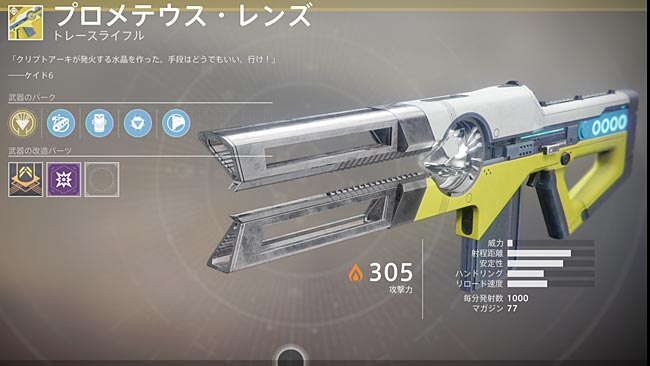 Destiny2dlc1wPrometheuslens