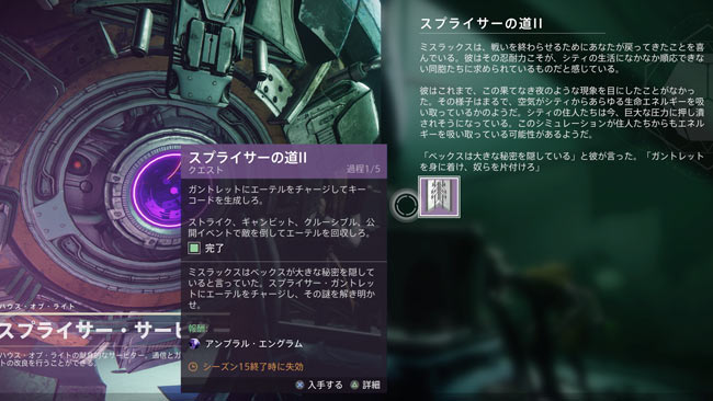 destiny2-s14-quest7-1
