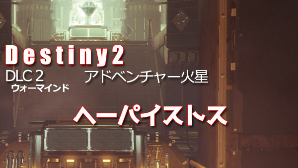 destiny2adventure_mars04