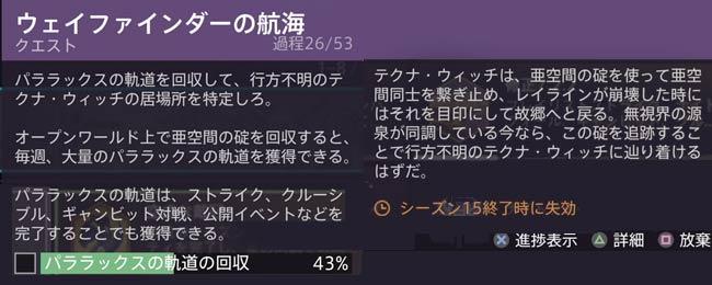 destiny2-s15-quest10-8