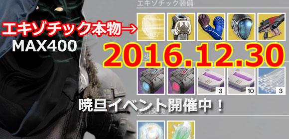 Destiny201612301