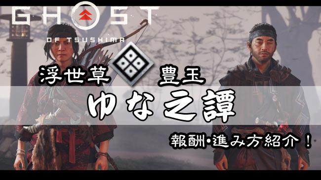 ghostof-tsushima-kusa30