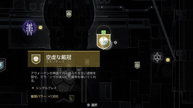 destiny2-s15-quest10-14