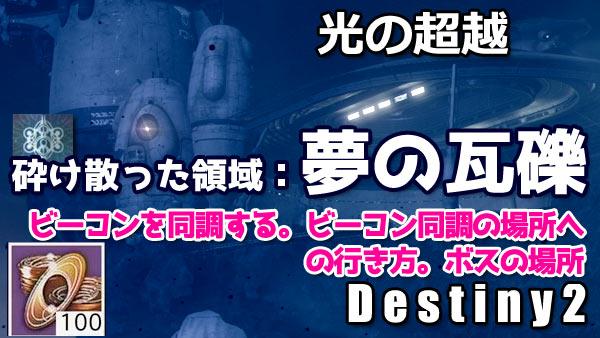 destiny-s15-w2-quest5-1-0