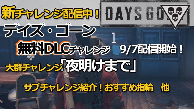 daysgone-challenge11-start
