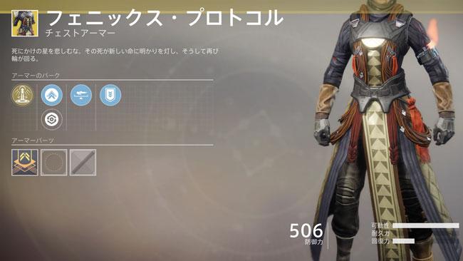 destiny2phoenixprotocol2