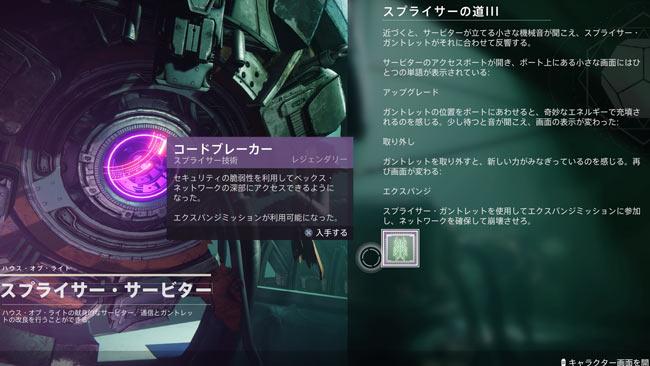 destiny2-season14-quest8-4