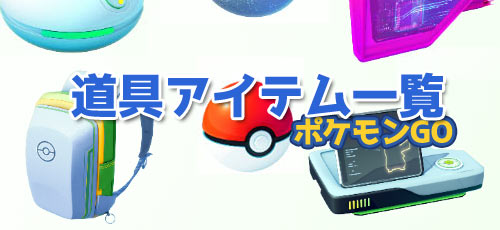 pokemongo_items