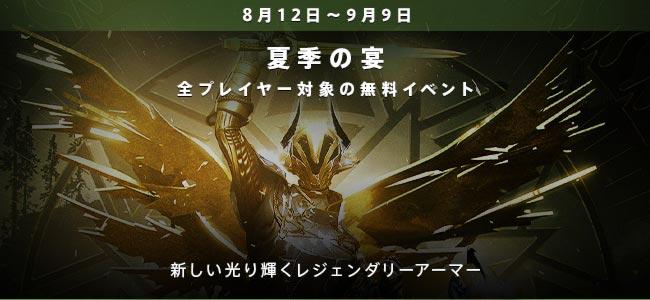 destiny2-season11-3
