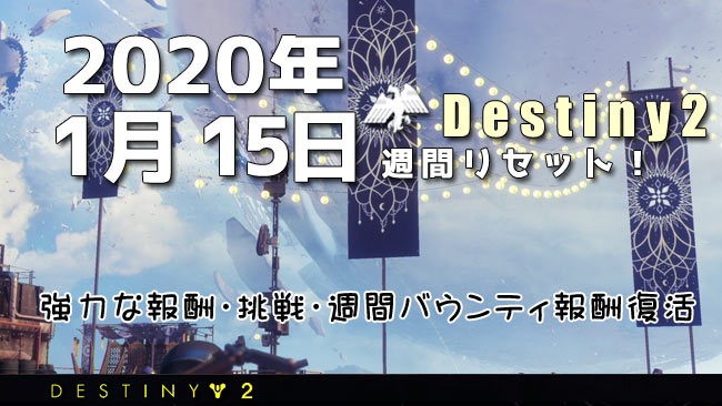destiny2-2020-115