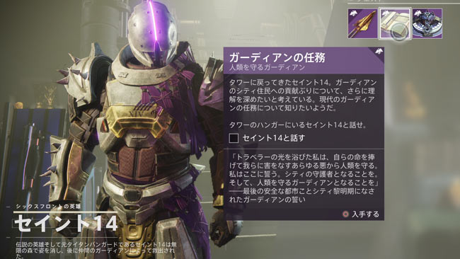 destiny2-season9-quest6-0