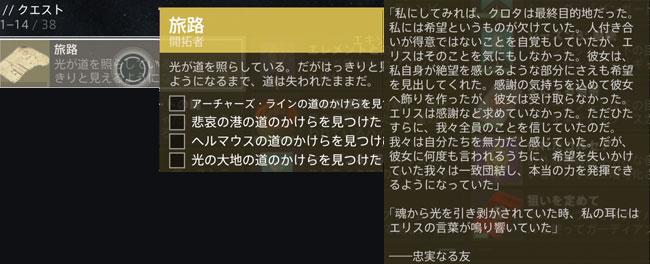 destiny2-y3-exotic-quest3_2