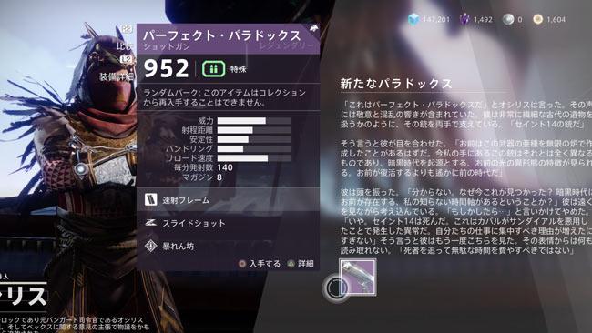DESTINY2-s9-quest1_5