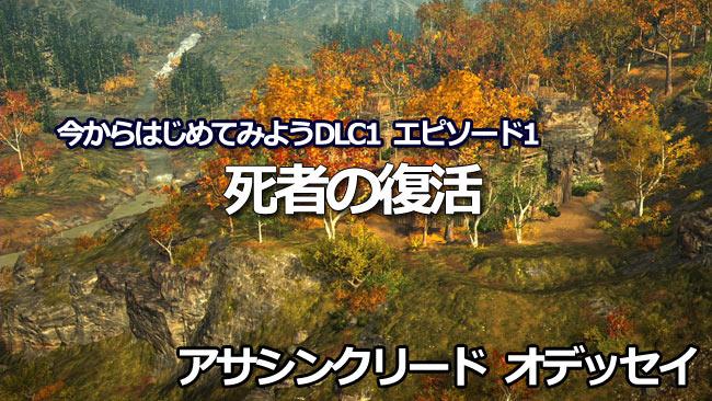 ac_dlc1_01subquest
