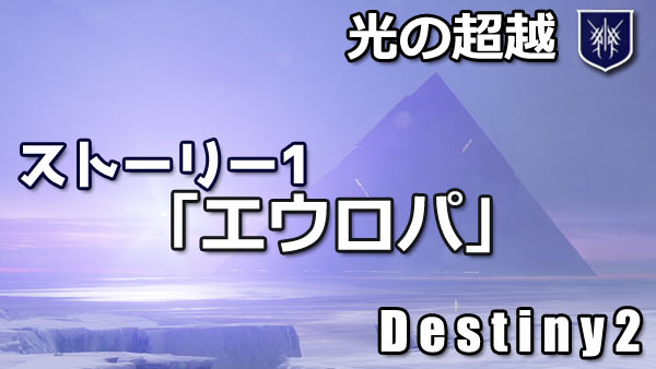 destiny2-beyondlight-story1