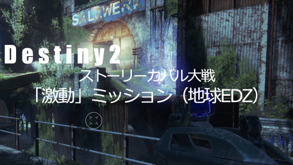 Destiny2_03_5